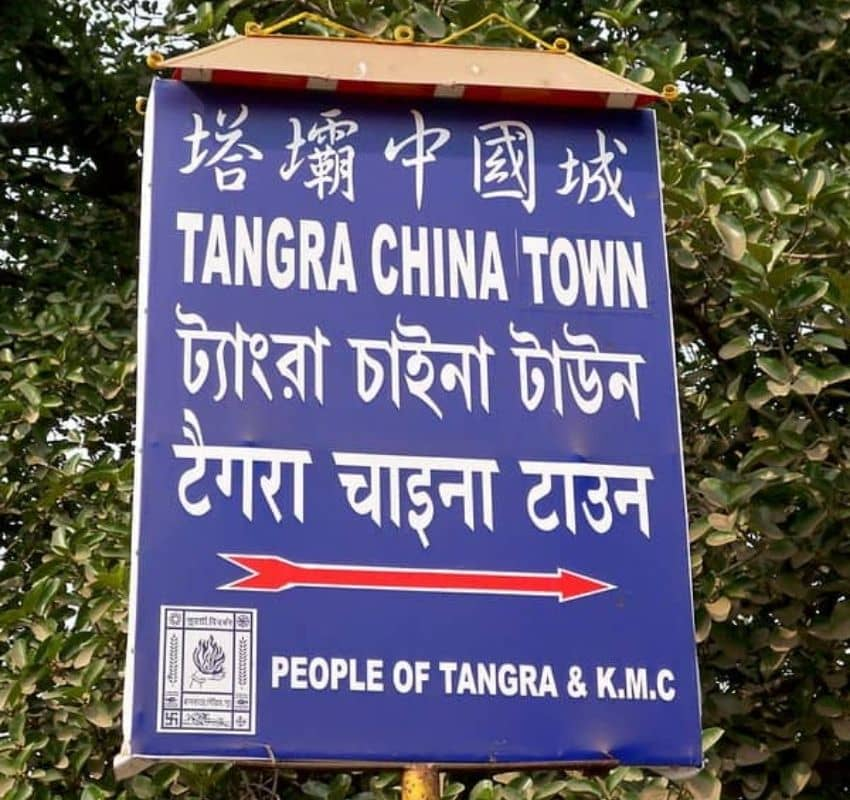 Tangra Chinatown In Kolkata   Tangra is a region in East Kolkata that traditionally housed many tanneries owned by people of Hakka Chinese origin.